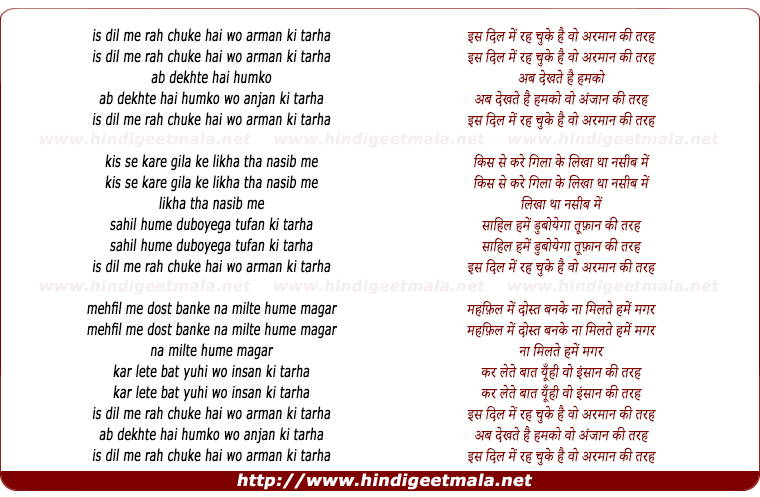 lyrics of song Is Dil Me Rah Chuke Hai Wo Armaan Ki Tarah