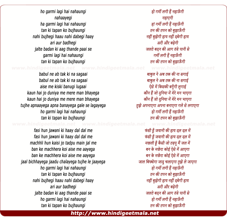 lyrics of song Garmi Lagi Hai