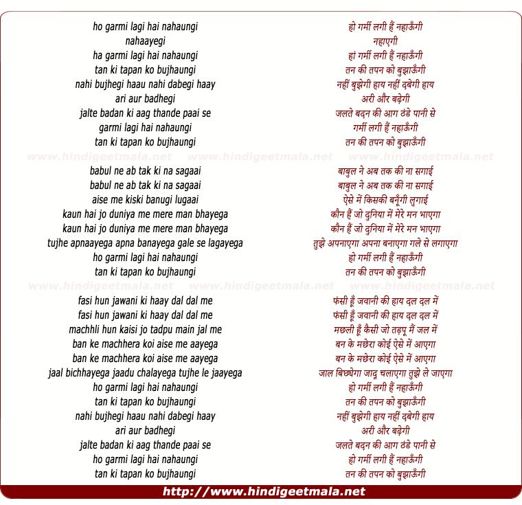 lyrics of song Garmi Lagi Hai