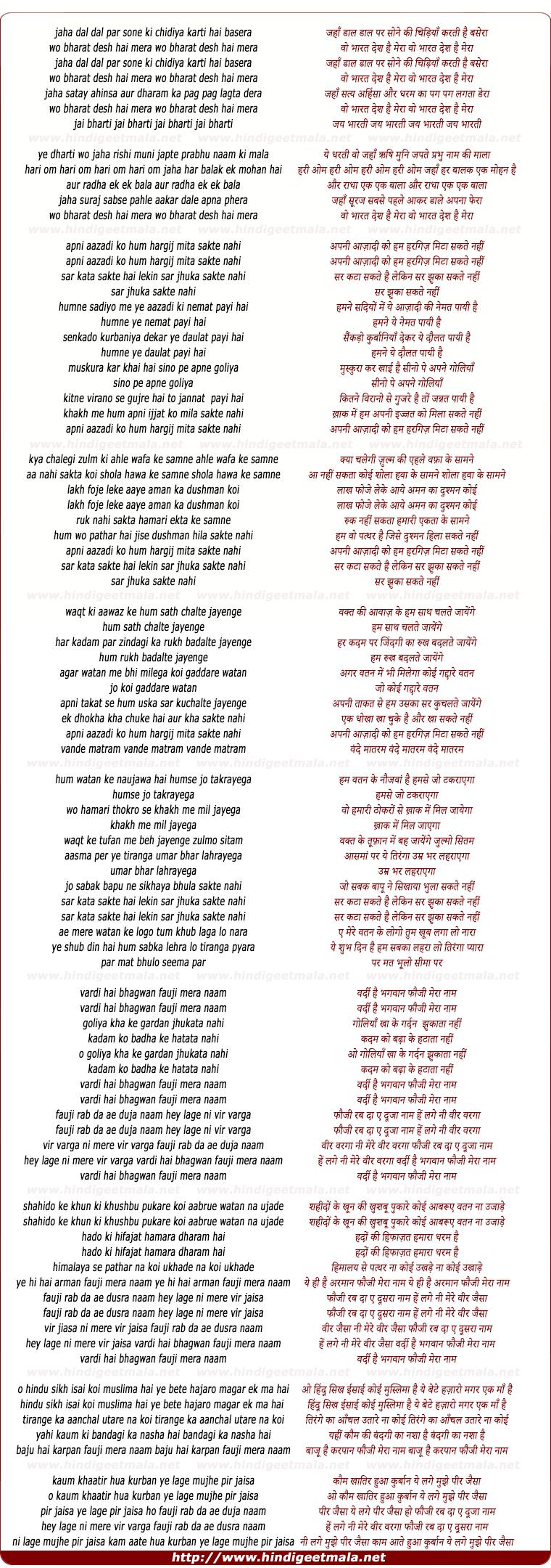 lyrics of song Vardi Hai Bhagwan