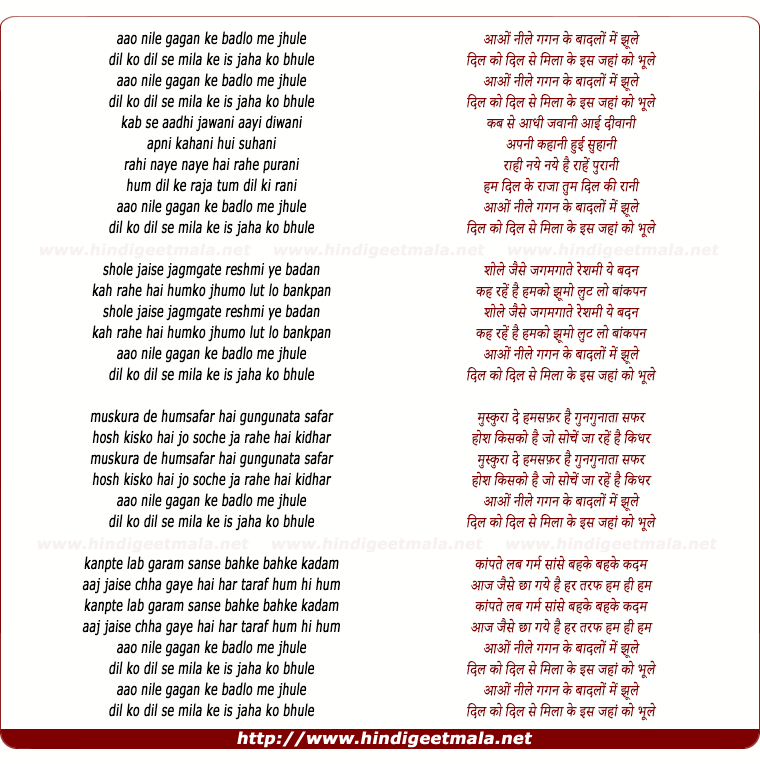 lyrics of song Aao Neele Gagan Ke Badalo Me