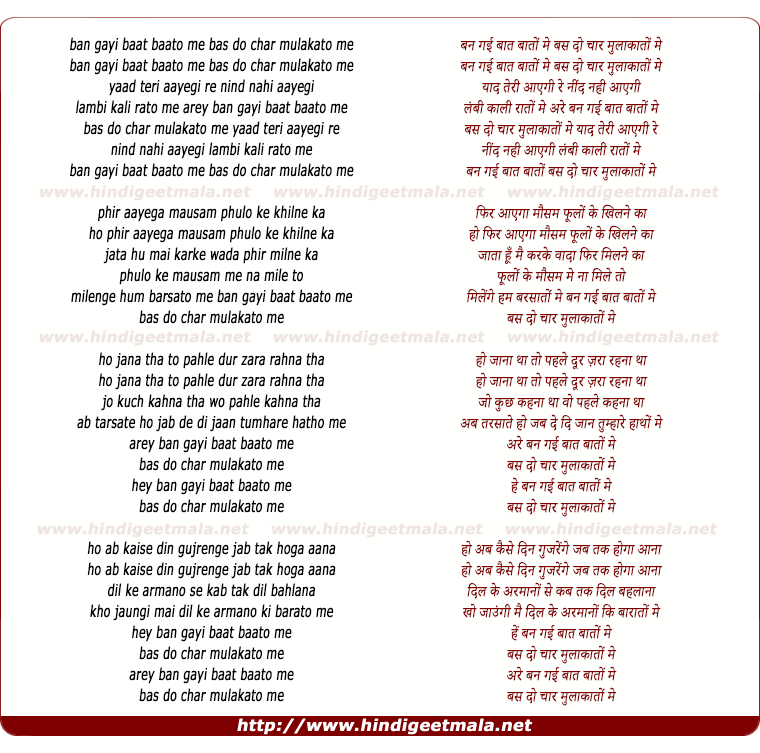 lyrics of song Ban Gayi Baat Baato Me