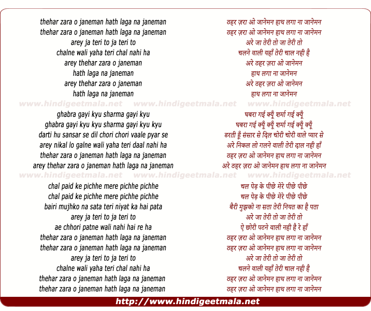 lyrics of song Thehar Zara O Jaaneman
