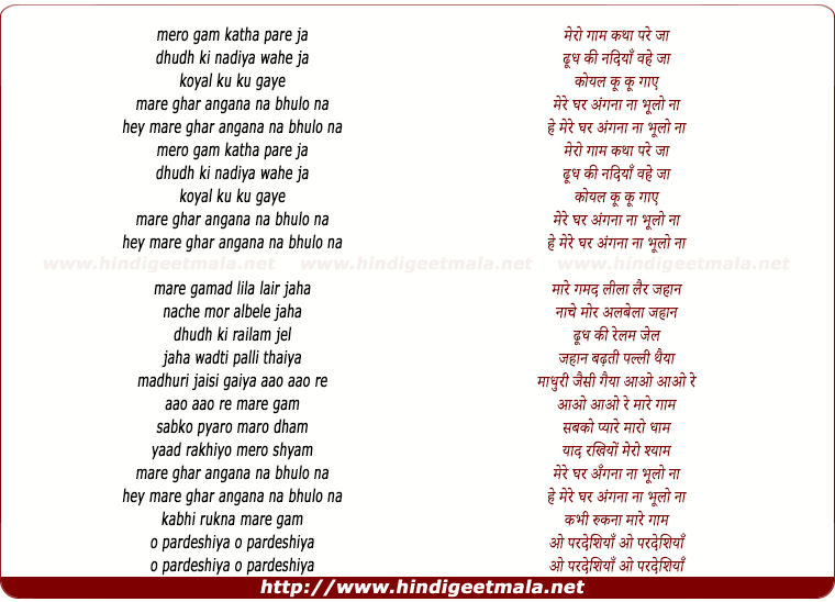 lyrics of song Mero Gaam Katha Pare