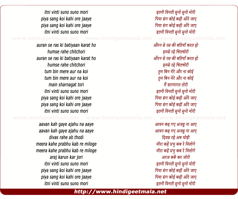 lyrics of song Itni Binti Suno Mori