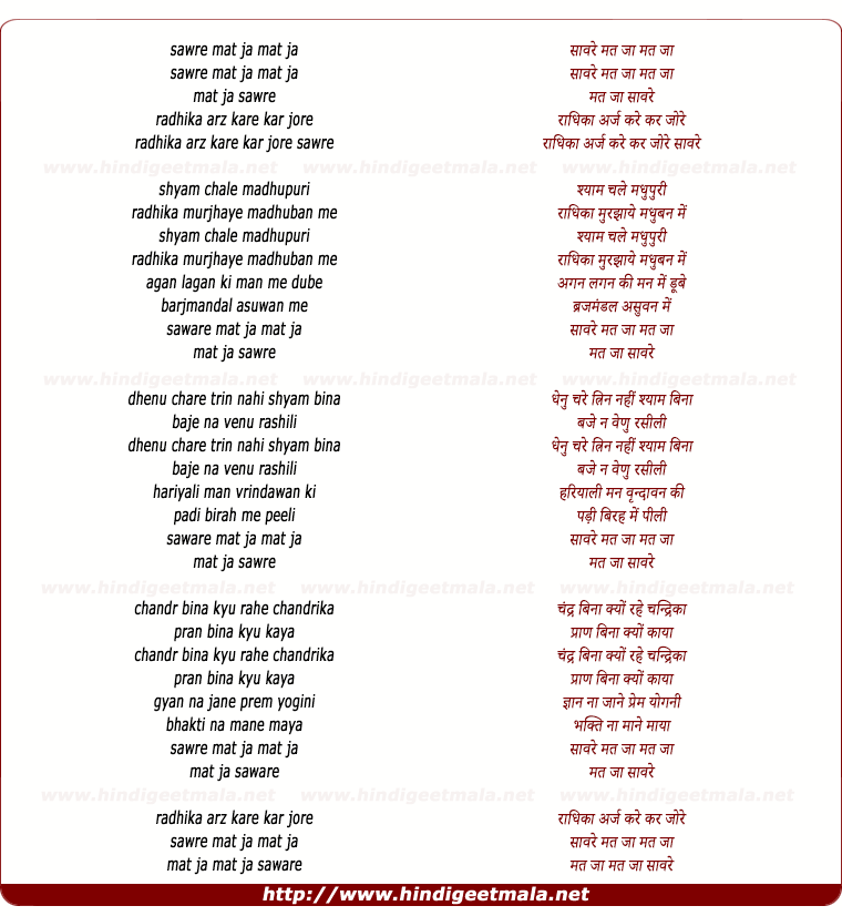 lyrics of song Sanware Mat Ja