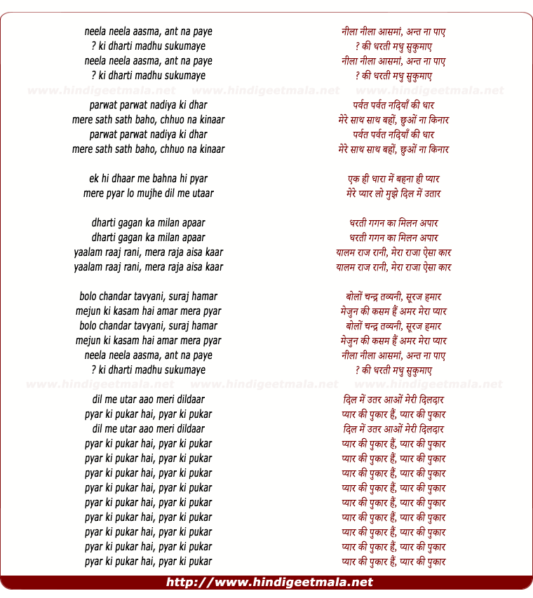 lyrics of song Neela Neela Aasmaan