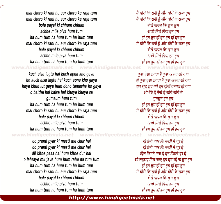 lyrics of song Mai Choro Ki Rani Hu