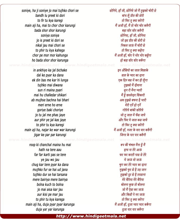 lyrics of song Soniye Jo Mai Tujhko