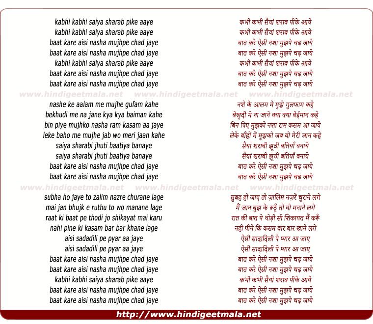 lyrics of song Kabhi Kabhi Saiyya Sharab Pike Aaye