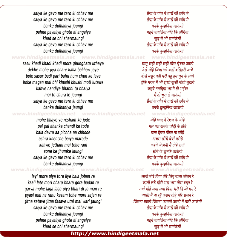 lyrics of song Saiyya Ke Gaon Me Taaro Ki Chaav Me