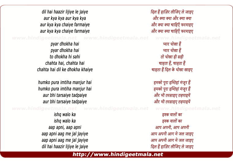 lyrics of song Dil Hai Haazir Lijiye
