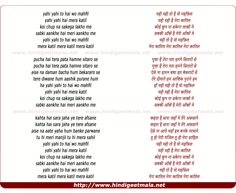 lyrics of song Yehi To Hai Wo Mehfil