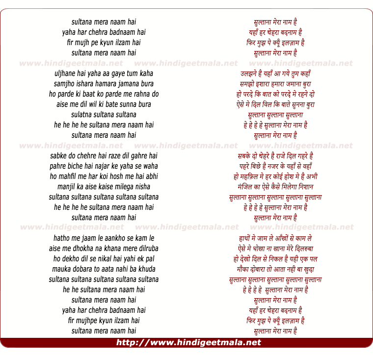 lyrics of song Sultana Mera Naam Hai Yaha Har Chehara Badnaam Hai