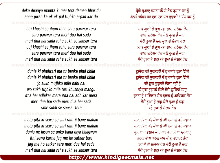 lyrics of song Aaj Khushi Se Jhum Raha Sara Parivaar Tera