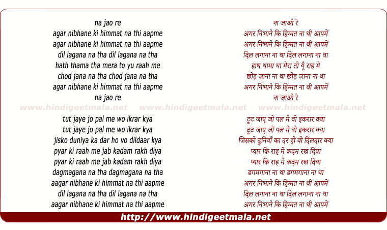 lyrics of song Agar Nibhane Ki Himmat Na Thi Aap Me