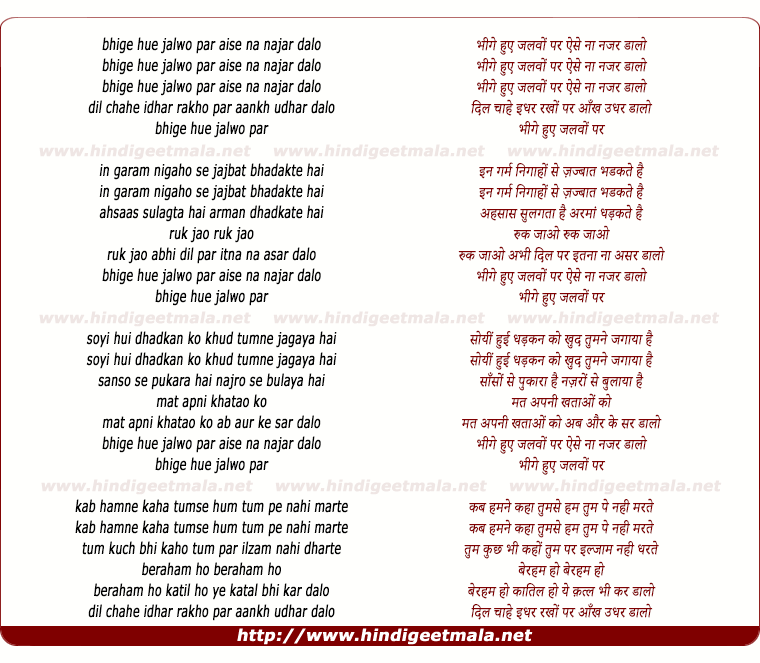 lyrics of song Bheege Hue Jalwo Par Aise Na Najar Dhalo