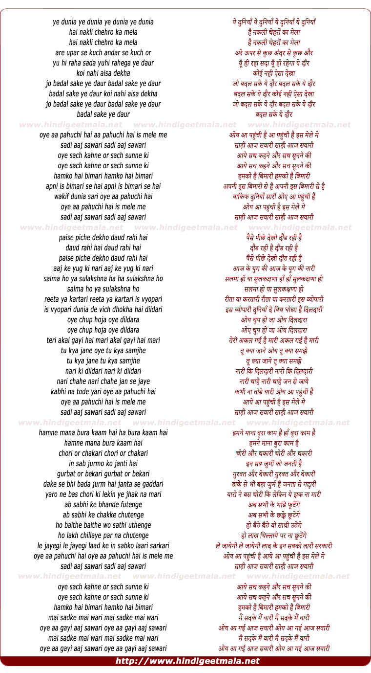 lyrics of song Saddi Aaj Sawari