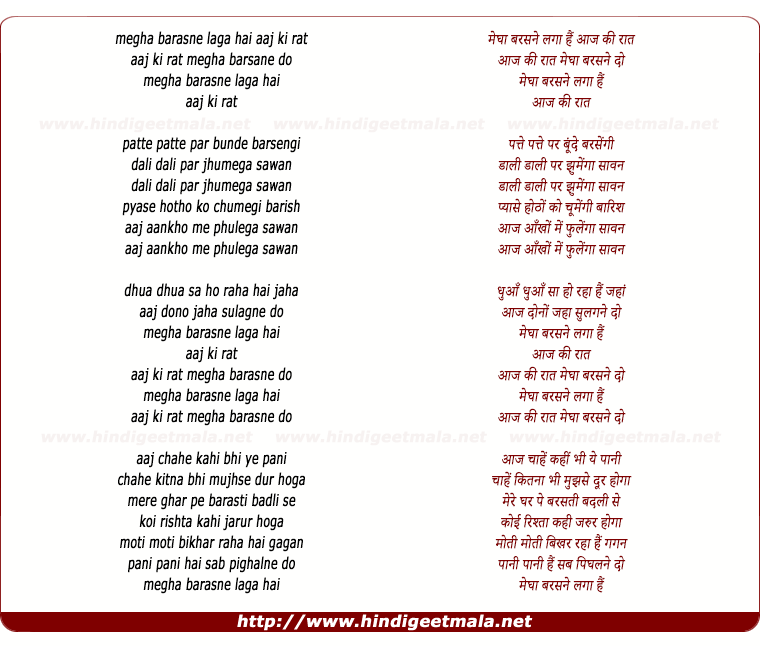 lyrics of song Megha Barasne Laga Hai Aaj Ki Raat