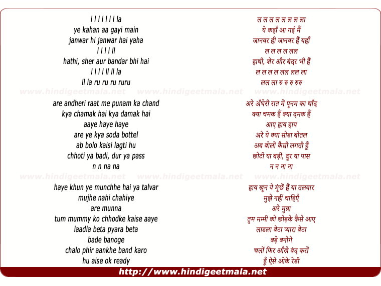 lyrics of song Ye Kaha Aa Gayi Mai