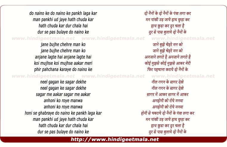 lyrics of song Do Nainan Ke Pankh Laga Kar