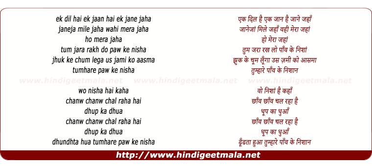 lyrics of song Ek Dil Hai Ek Jaan Hai