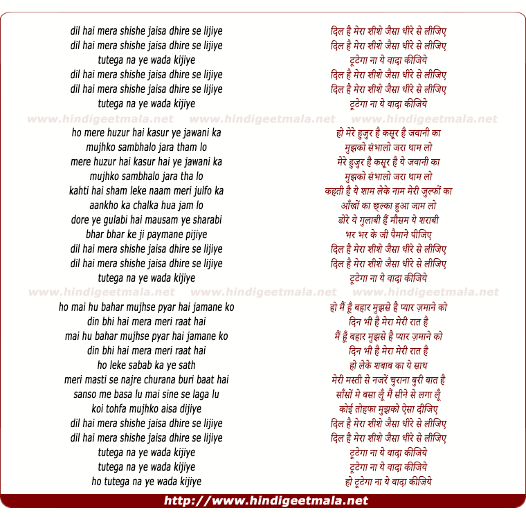 lyrics of song Dil Hai Mera Shishe Jaisa Dheere Se Lijiye