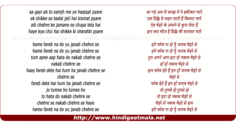 lyrics of song Aa Gayi Ab To Samajh Me Ye Haqiqat Pyare