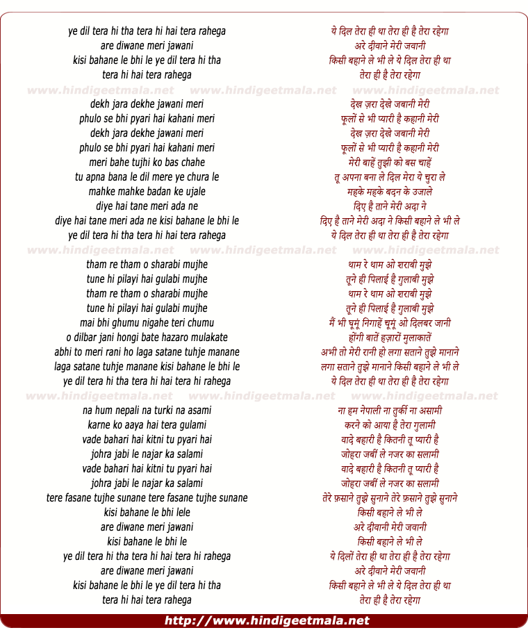 lyrics of song Ye Dil Tera Hi Tha