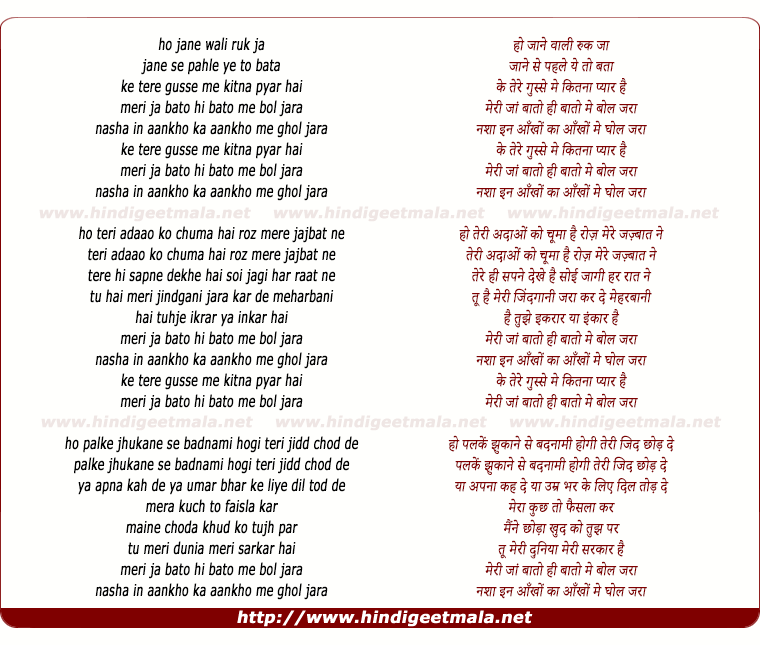 lyrics of song Meri Jaan Baato Me Bol Zara