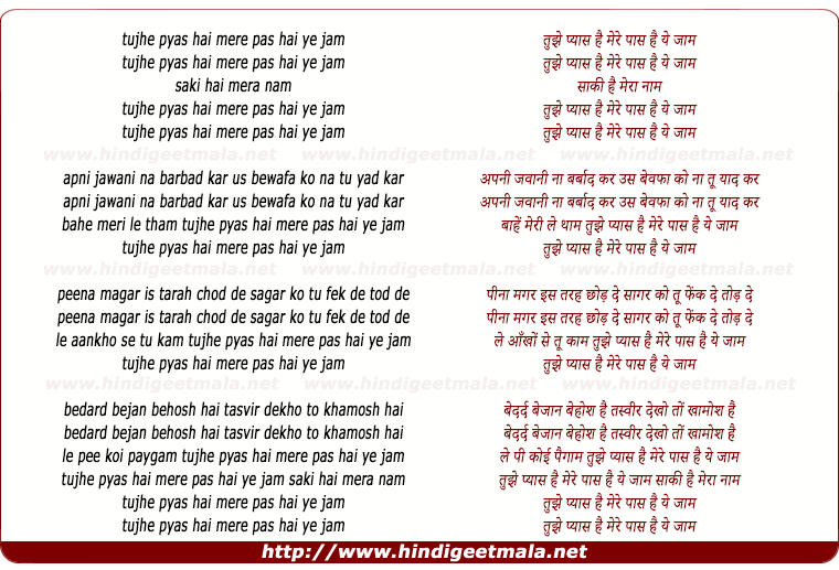 lyrics of song Tujhe Pyaas Hai Mere Paas Hai