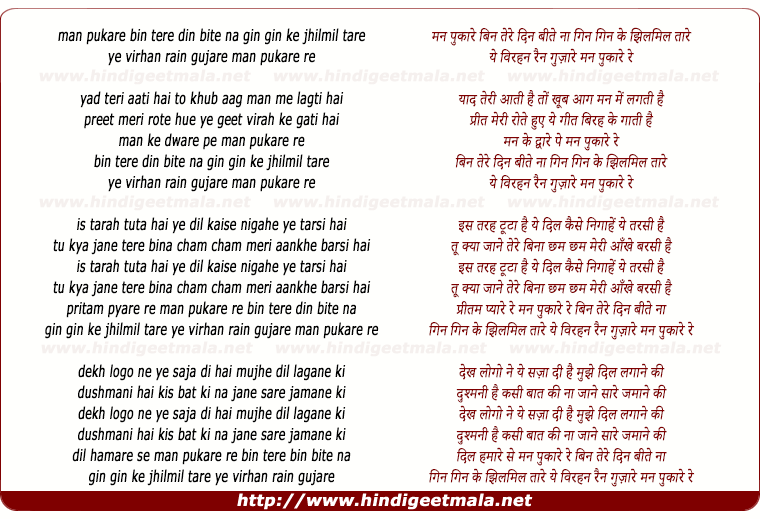 lyrics of song Mann Pukare