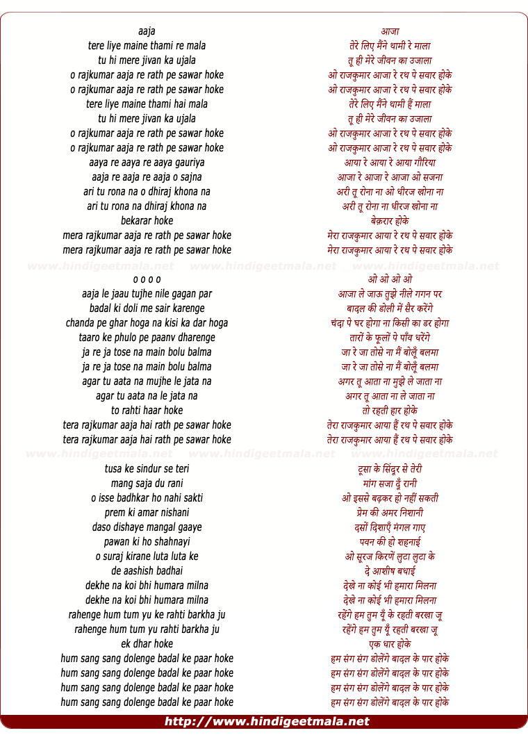 lyrics of song Tere Liye Maine Thami Re Mala