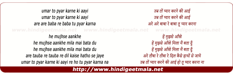 lyrics of song Umar To Pyaar Karne Ki Aayi