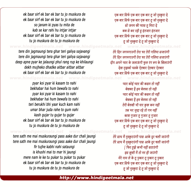 lyrics of song Ek Baar Sirf Ek Baar Tu Jo Muskura De
