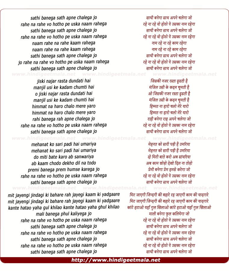lyrics of song Sathi Banega Sath Apne Chalega