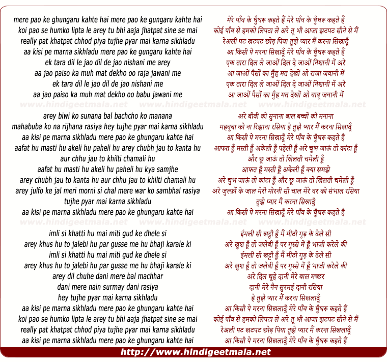 lyrics of song Mere Paao Ke Ghunguru Kahte Hai