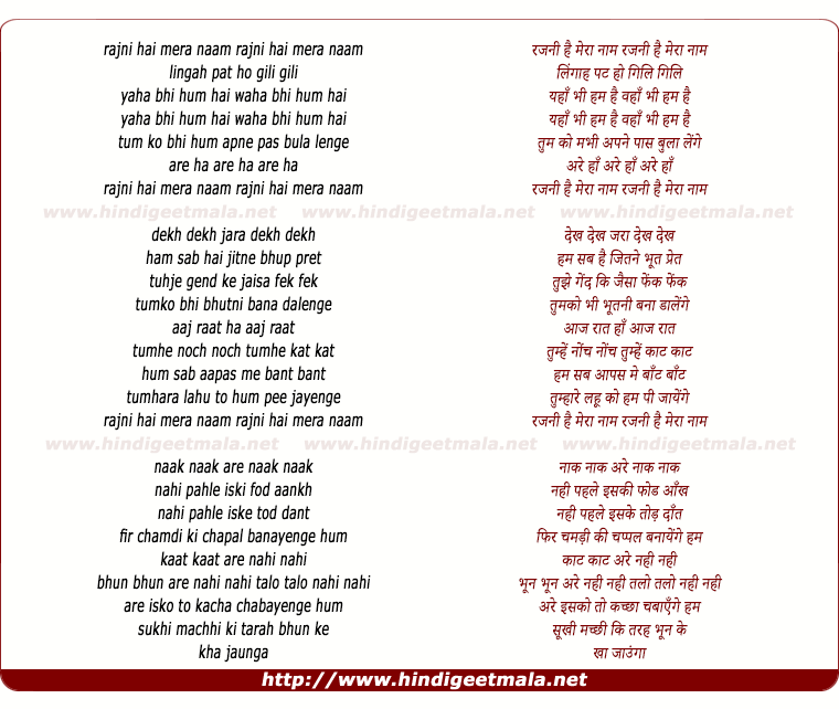 lyrics of song Rajni Hai Mera Naam