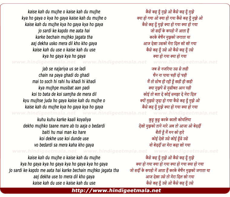 lyrics of song Kaise Kah Du Mujhe Kya Ho Gaya