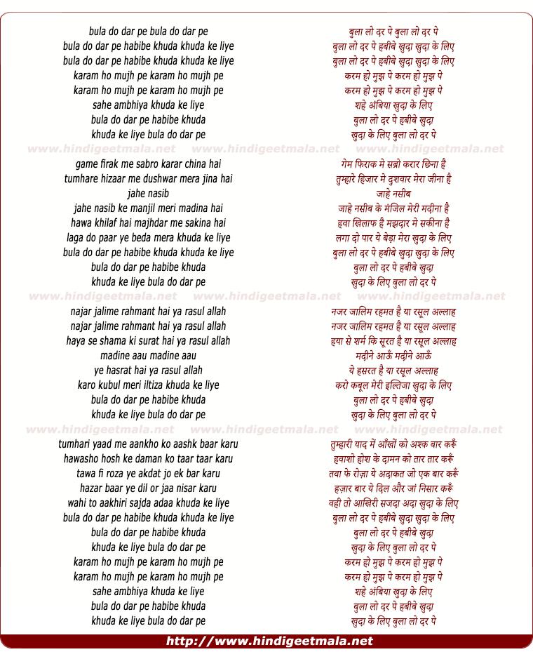 lyrics of song Bula Lo Dar Pe Habibe-Khuda