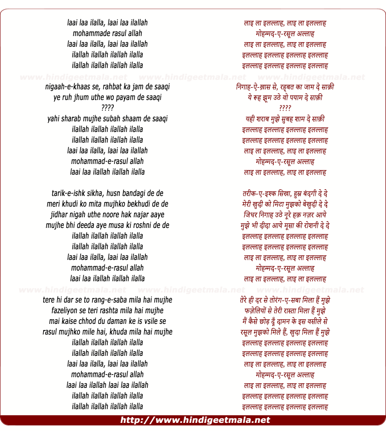 lyrics of song Nighaah-E-Shauq Se
