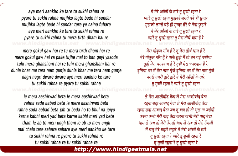 lyrics of song Ae Meri Aankho Ke Taare