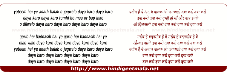 lyrics of song Yateem Hai Ye Anath Balak Hey Jagwale Daya Karo