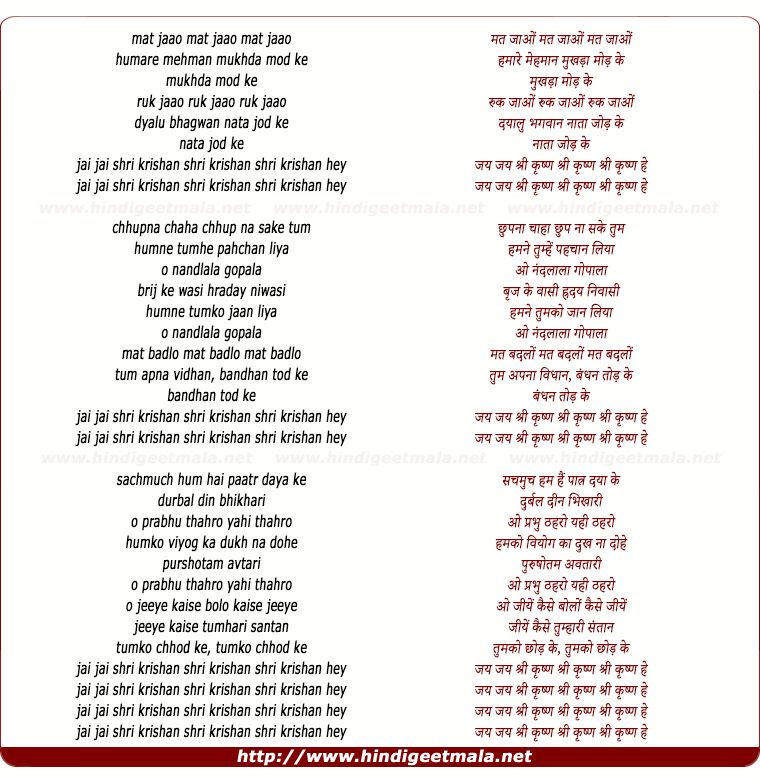 lyrics of song Mat Jao Hamare Mehman Mukhda Mod Ke