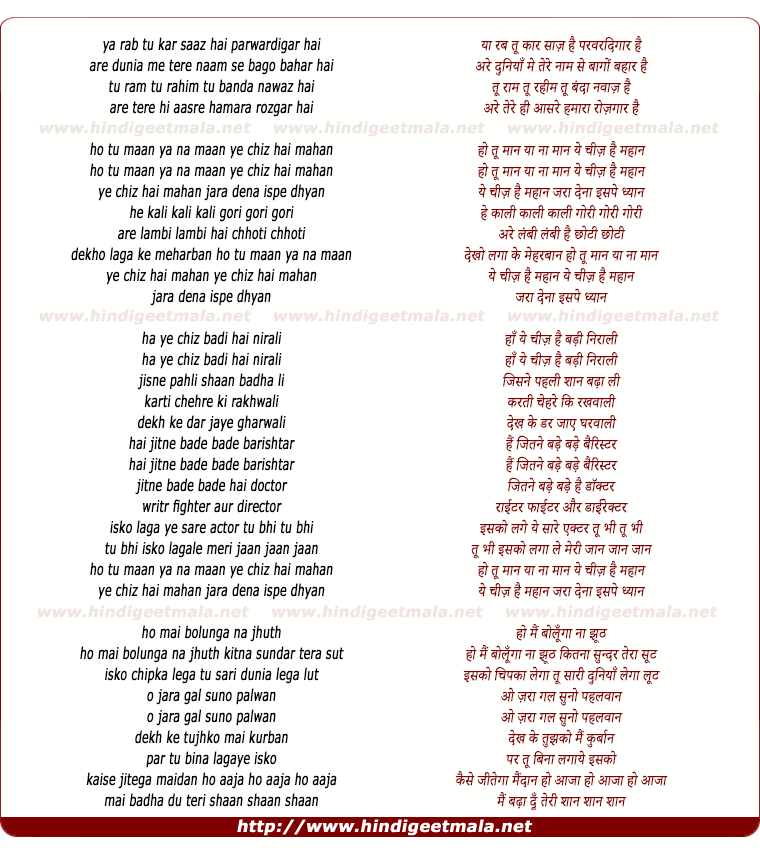 lyrics of song Ya Rab Tu Kaar Saaz Hai