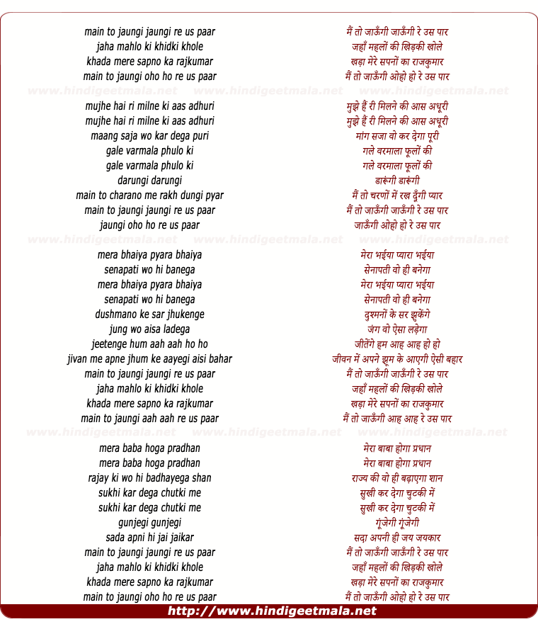 lyrics of song Mai To Jaungi Jaungi Re Us Paar