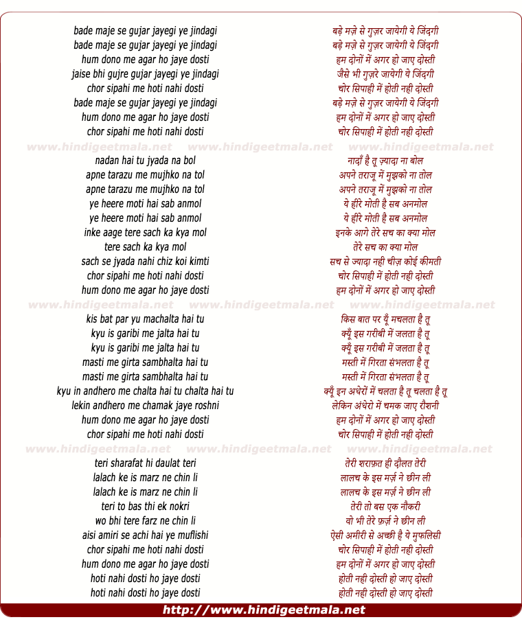 lyrics of song Bade Mazze Se Guzar Jayegi
