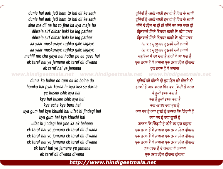 lyrics of song Ek Taraf Hai Ye Zamana