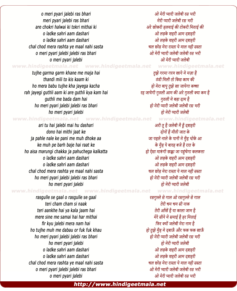 lyrics of song Ho Meri Pyaari Jalebi Rash Bhari