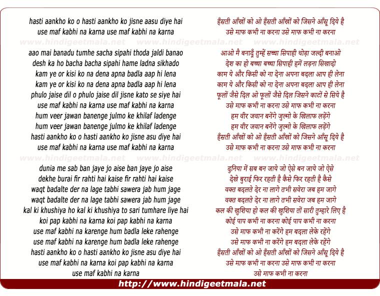 Der na ho jaye lyrics in hindi